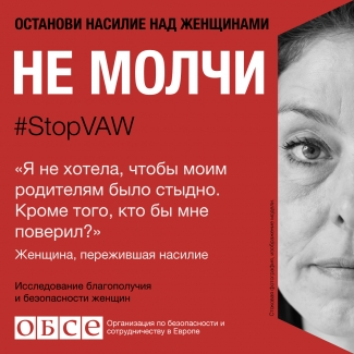 #StopVAW End the Silence Banner for Moldova in Russian