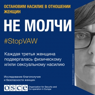 #StopVAW End the Silence Banner UA in Russian