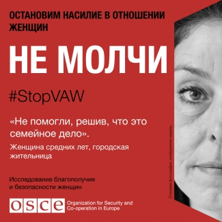 #StopVAW End the Silence Banner for Ukraine in Russian