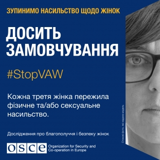 #StopVAW End the Silence Banner UA in Ukrainian
